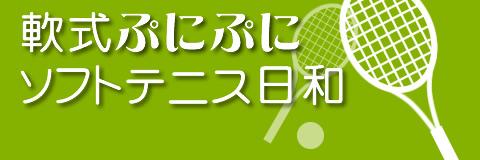 軟式ぷにぷにソフトテニス日和